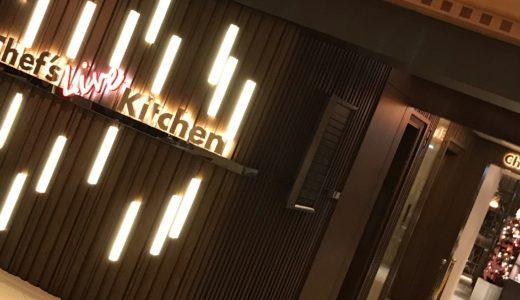 子連れディナーにおススメ!ホテルビュッフェの「シェフズライブキッチン」