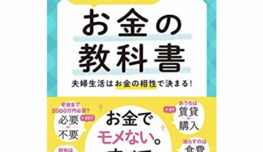 お金のソムリエ坂下仁さん、評判の本『夫婦一年目のお金の教科書 夫婦生活はお金の相性で決まる』