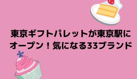 東京駅に「東京ギフトパレット」がオープン!全33ブランドを紹介♪