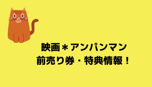 アンパンマン映画2020 ふわりーの前売りチケット特典と気になる声優は?