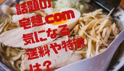 二郎系も!『宅麺.com』送料や特徴は?